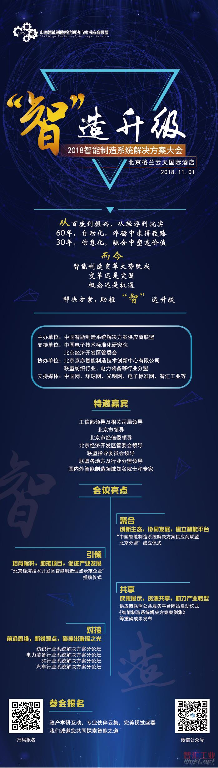 """""""2018中国智能制造系统解决方案大会""""将于11月1日在北京召开"""