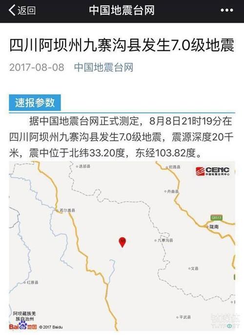 地震信息播报机器人第一时间播报了九寨沟地震