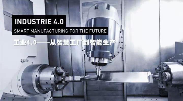 走向工业4.0,中国还要补2.0,3.0