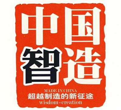 """2015产业升级成绩单 一起倾听中国智造""""好声音"""""""