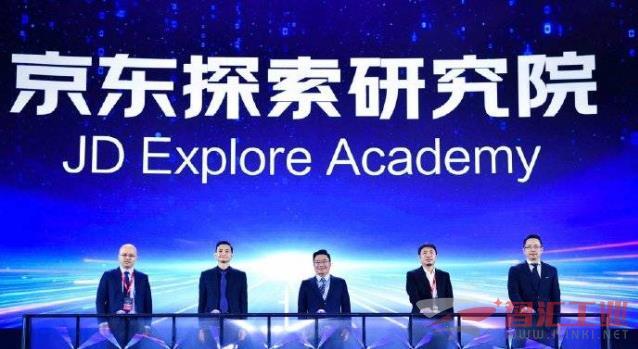 京东宣布正式成立京东探索研究院