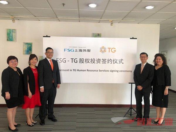东浩兰生上海外服与新加坡TG公司举行股权投资云签约仪式