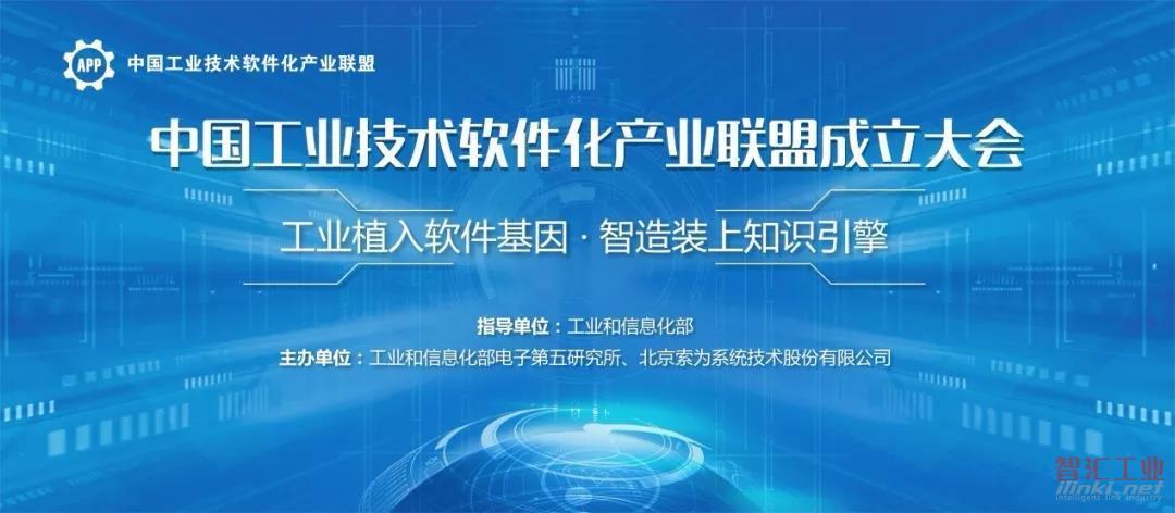 中国工业APP联盟在北京成立