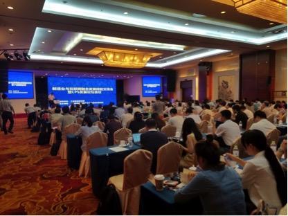 制造业与互联网融合发展经验交流会暨CPS发展论坛会议在京召开