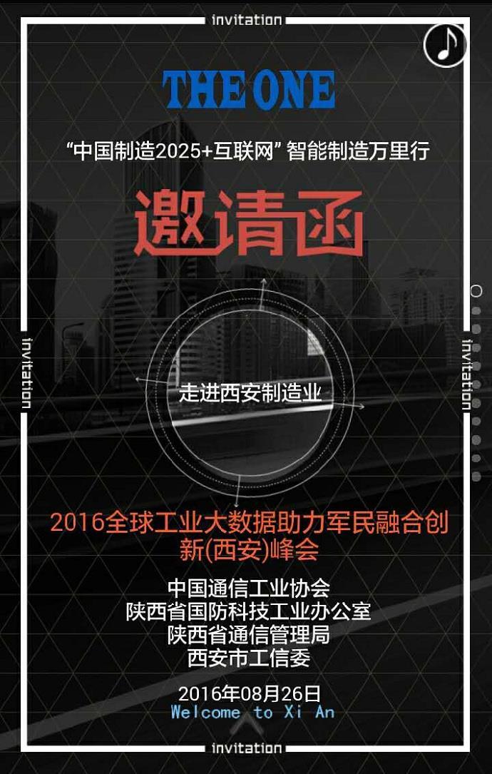 智能制造万里行—全球工业大数据助力军民融合创新(西安)峰会