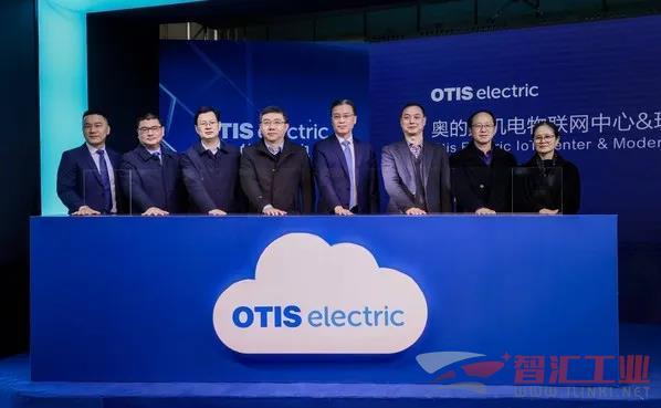 奥的斯机电物联网中心和现代化改造展厅在杭州启幕