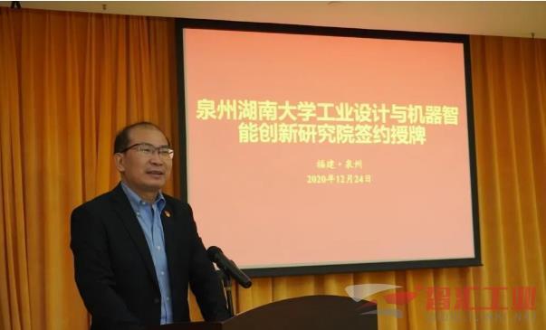 湖南大学工业设计与机器智能泉州创新研究院揭牌