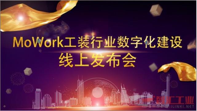 MoWork工装行业工业互联网平台正式发布