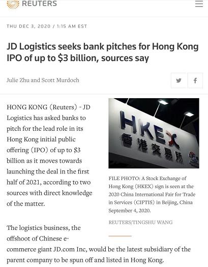 京东旗下三大独角兽之一的京东物流明年或将启动香港IPO