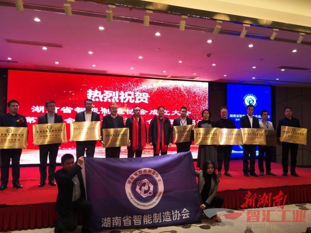 湖南省智能制造协会成立