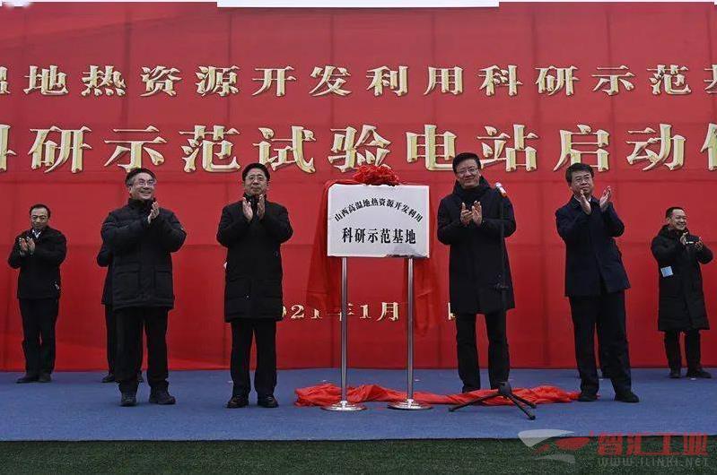 山西首座高温地热发电试验电站揭牌启动
