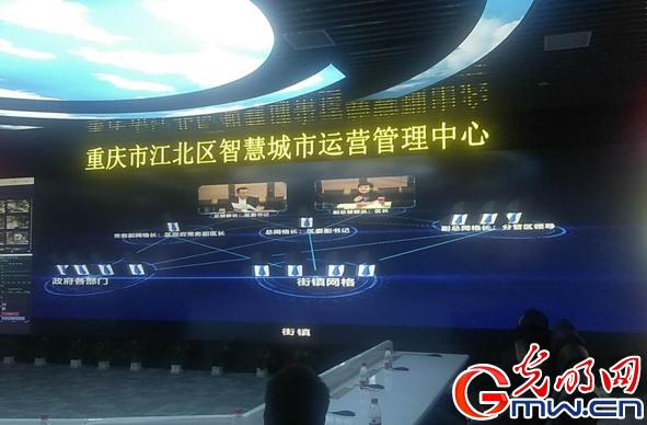 重庆江北砥砺前行 探索新型智慧城市