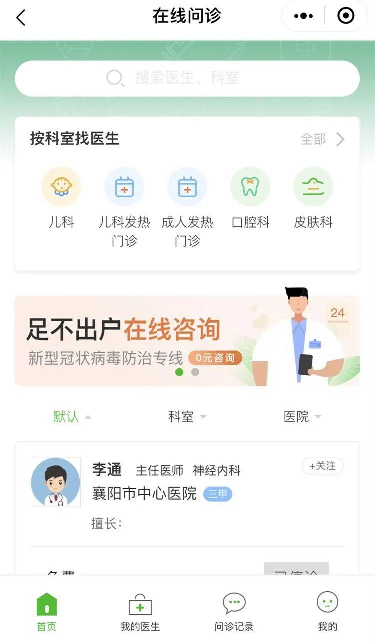 """""""智慧医疗""""新进展 """"健康襄阳""""平台已接入13家医院"""