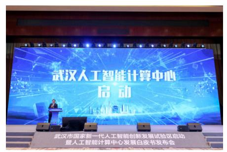 激活AI产业,加速城市走向智慧化