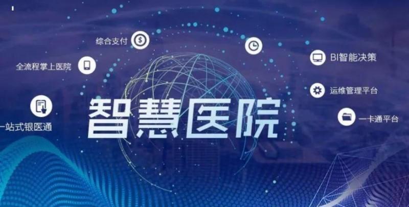 智慧医疗养老益阳模式入选健康中国行动推进典型经验案例