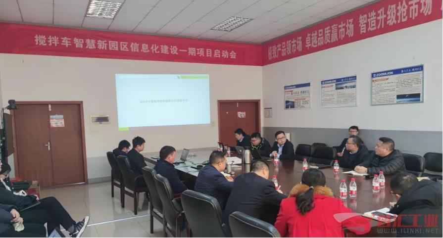 中联重科集团打造全球最先进的搅拌车智能工厂
