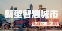 长沙县新型智慧城市建设全面启动