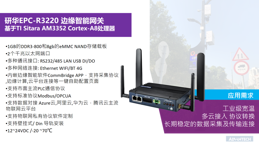 研华EPC-R3220:工业级品质 无惧恶劣环境