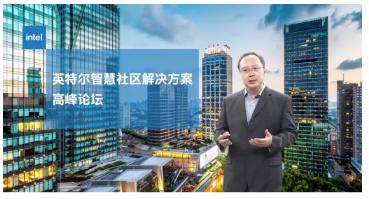 科技赋能城市建设,英特尔正式发布智慧社区解决方案参考架构
