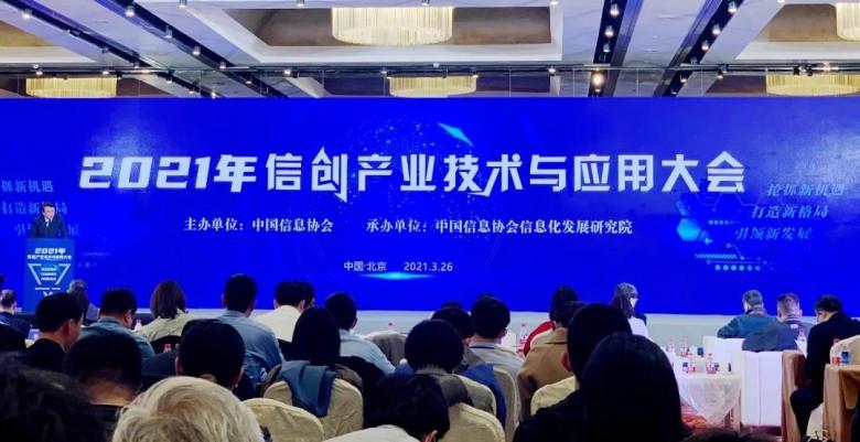 捷视飞通政务视频会议荣获2020-2021年度信创优秀解决方案奖项