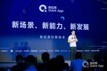 2021快应用联盟开发者大会召开,OPPO快应用月活超10亿