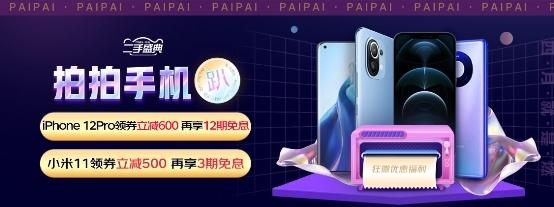 万物新生(爱回收)旗下B2C业务拍拍二手手机节大促活动即将开启