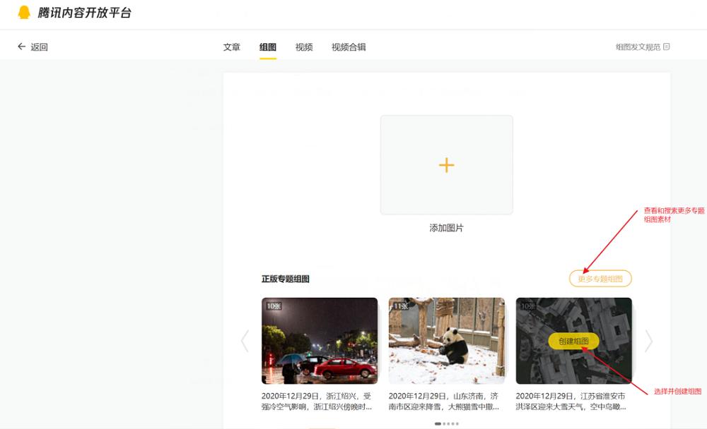 腾讯内容开放平台推出免费正版图库,帮助创作者规避侵权隐患