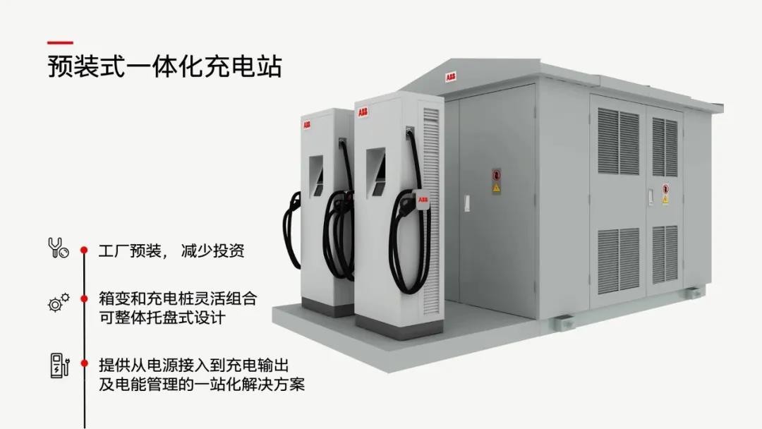 ABB一体化充电站加速推动中国电动交通发展