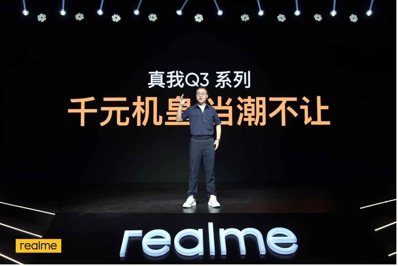 999元起!realme真我Q3系列发布 千元机皇当潮不让