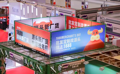 一展看尽消费品上下游趋势,1688厂货第一展来了!