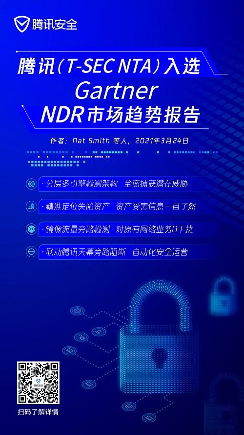 NDR市场快速增长  腾讯(T-Sec NTA)被列入Gartner最新报告