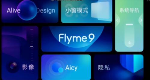 Flyme 9+三星GN1镜头  魅族18系列不愧是安卓机皇!
