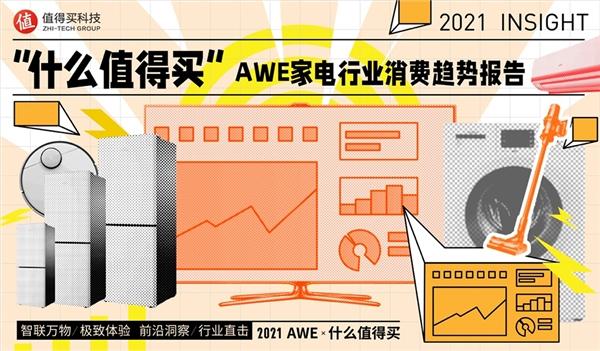 什么值得买发布家电消费趋势报告:技术升级+科技创新成行业新方向