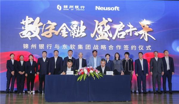 东软与锦州银行签订战略合作协议