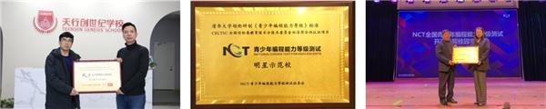 NCT编程等级测试4月考圆满结束,考试国际化全面升级