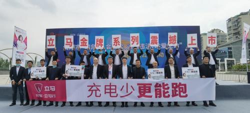 不止热爱 立马电动车成行业首家2022杭州亚运会官方供应商
