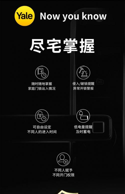 """耶鲁新品电子锁KOMA  给你无""""锁""""能及的速度"""