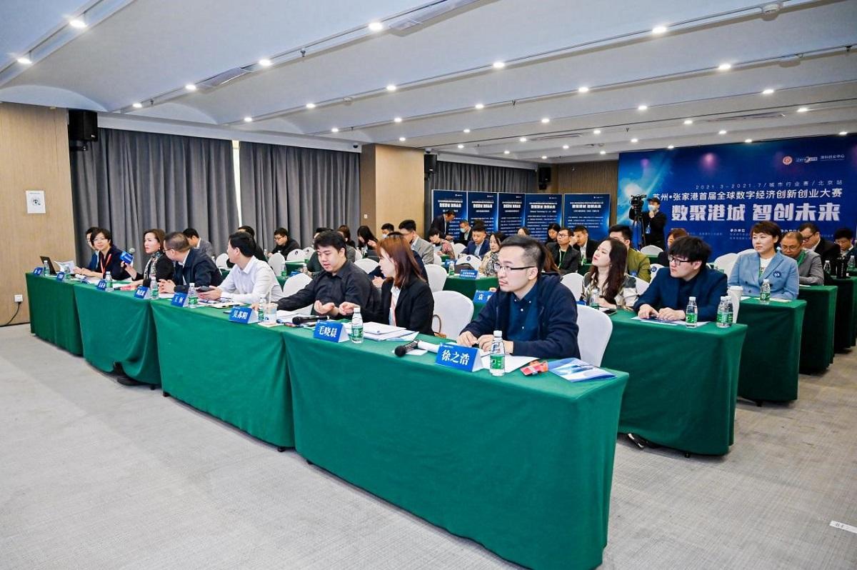 4月聚焦张家港 清科创业中心助力首届全球数字经济创新创业大赛北京赛区比赛成功举办