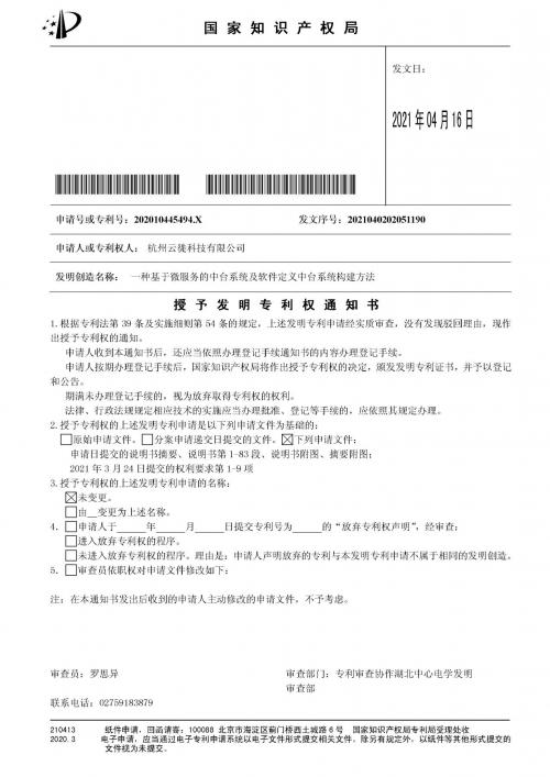 中台第一专利  云徙科技喜获【软件定义中台】国家发明专利