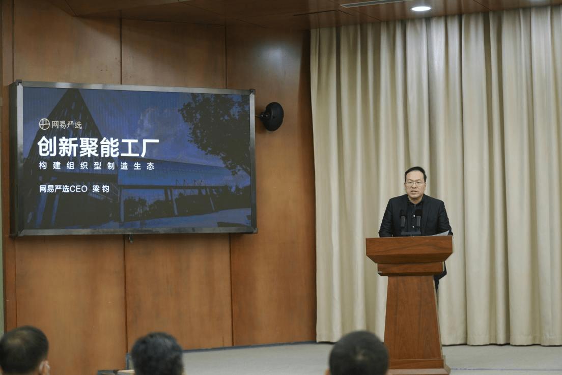 """网易严选获杭州市""""聚能工厂""""称号 """"严选模式""""赋能制造业提速"""