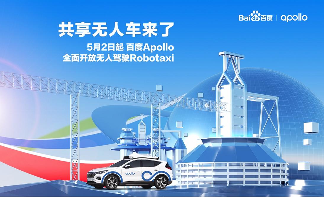 百度Apollo在北京首钢园等区域开放无人驾驶Robotaxi常态化商业运营