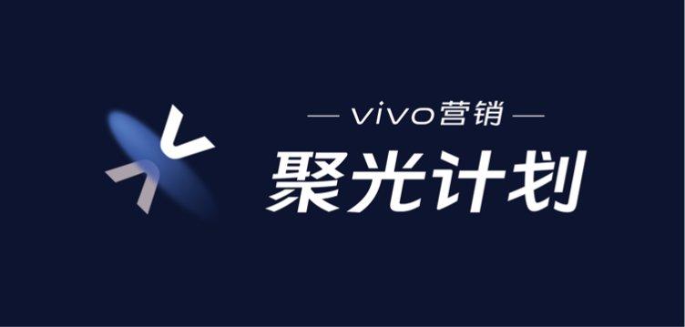 营销发展之光  vivo营销聚光计划聚合全新发展思路