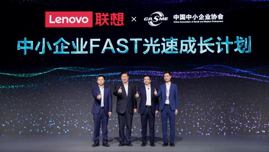 """首届联想中小企业客户大会召开  王忠:数字化转型""""不想""""已是少数派"""