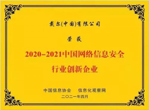 """戴尔科技集团荣获""""2020-2021中国网络信息安全行业创新企业""""称号"""