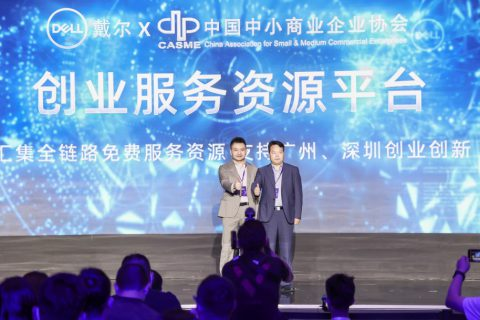 戴尔与中国中小商业企业协会联合成立 创业服务资源平台 助力小企业数字化发展-智慧资讯