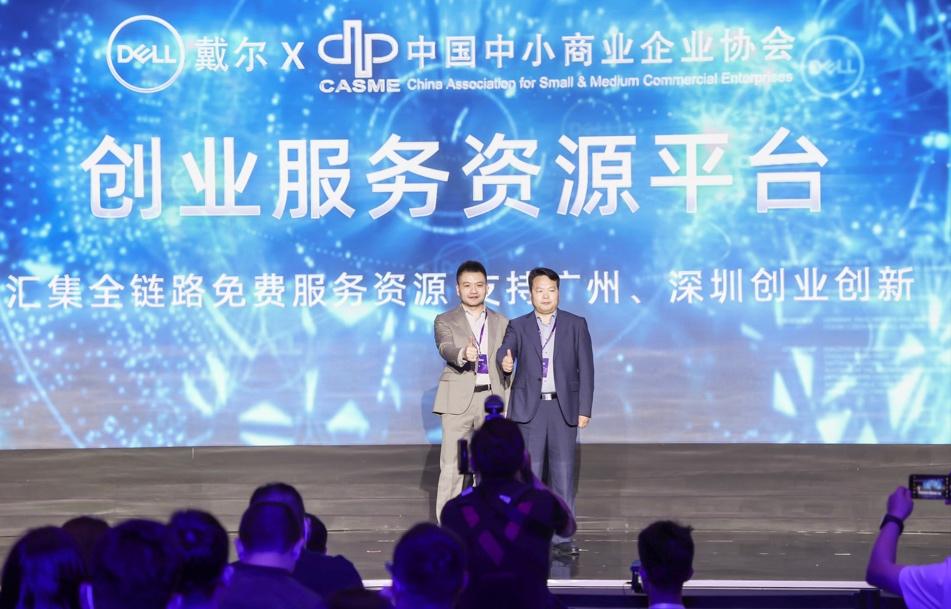 戴尔与中国中小商业企业协会联合成立 创业服务资源平台 助力小企业数字化发展