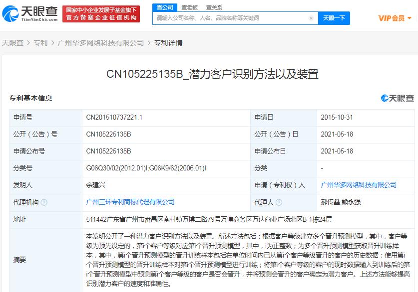 """YY直播获""""潜力客户识别方法""""发明专利授权"""