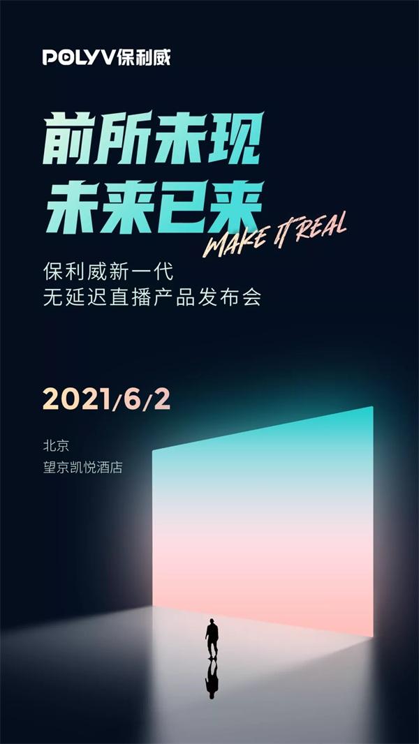 保利威新一代直播产品发布会召开在即:6月2号Make IT Real!