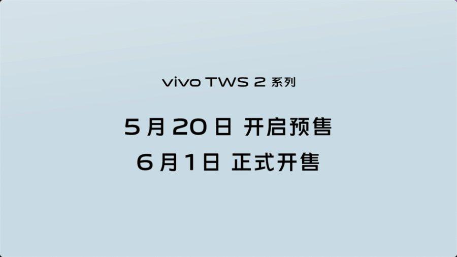 好音质安静听 vivo TWS 2系列真无线耳机性价比超高