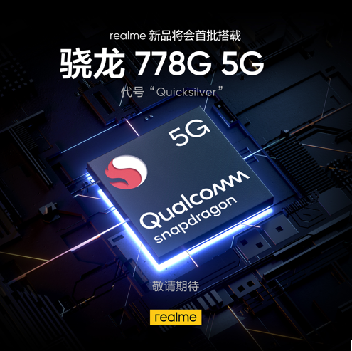 爱回收科技资讯:realme首批搭载高通骁龙778G 5G平台